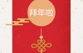 李红雨董事长新年致辞:每一个不曾起舞的日子,都是对生命的辜负