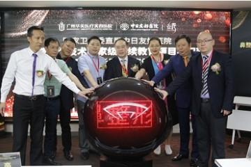 2019广州华美鼻整形技术峰会圆满成功