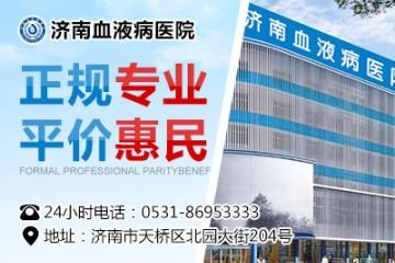 济南血液病医院是私立的吗?正规血液病专科医院