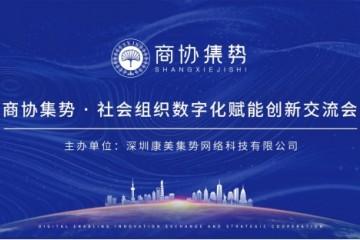 商协集势APP首次亮相,开启商协会数字化运营发展新格局