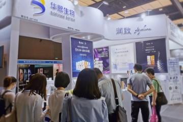 华熙生物·润致亮相中华医学会第十七次医学美容学术大会